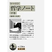 レーニン哲学ノート〈下巻〉(岩波文庫) [文庫]