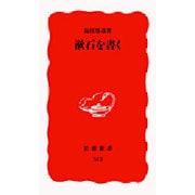漱石を書く 復刊 (岩波新書) [新書]
