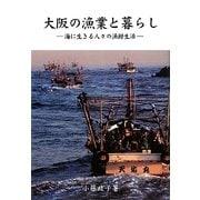 大阪の漁業と暮らし―海に生きる人々の漁撈生活(近畿民俗叢書) [全集叢書]