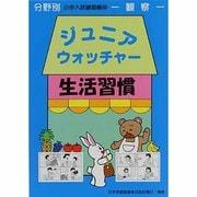 小学入試練習帳 30-生活習慣(ジュニアウォッチャー) [単行本]