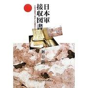 日本軍接収図書―中国占領地で接収した図書の行方 [単行本]
