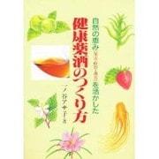 健康薬酒のつくり方―自然の恵み「果実・野草・漢方」を活かした(ゼンブックス) [単行本]