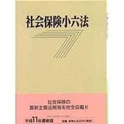 社会保険小六法〈平成11年版〉 改訂第25版 [単行本]