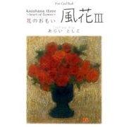 風花 3-Post Card Book [文庫]