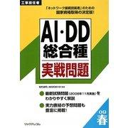 工事担任者 AI・DD総合種実戦問題〈2009春〉 [単行本]
