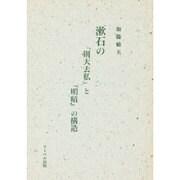 漱石の「則天去私」と『明暗』の構造 [単行本]