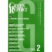 GREEN REPORT 2012年2月号 [単行本]