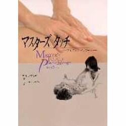 マスターズタッチ―サイキックマッサージ(OEJ Books) [単行本]