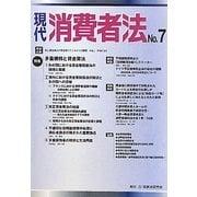 現代 消費者法〈No.7〉特集・多重債務と貸金業法 [単行本]