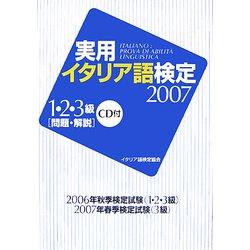 実用イタリア語検定 1・2・3級〈2007〉