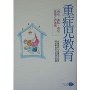 重症児教育―視点・実践・福祉・医療との連携 [単行本]