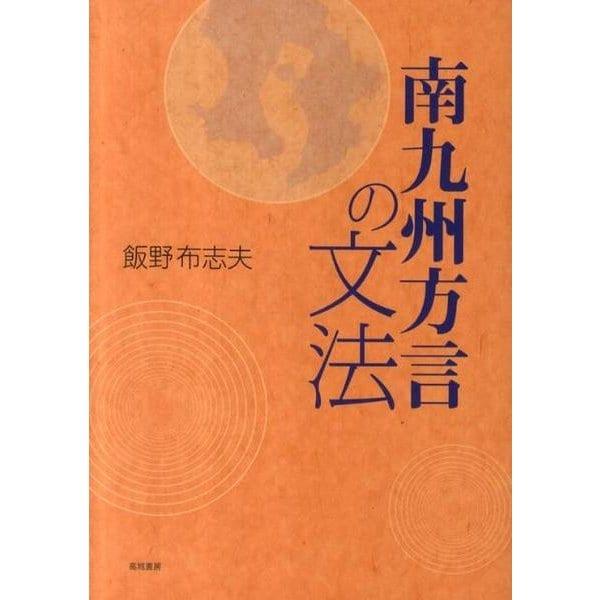 南九州方言の文法 [単行本]