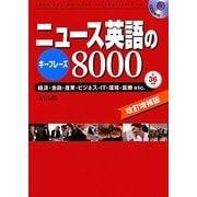 ニュース英語のキーフレーズ8000 改訂増補版 [単行本]