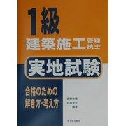 1級建築施工管理技士 実地試験 [単行本]