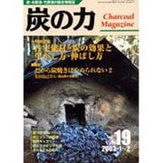 炭の力 Vol.19(2003・1~2)-炭・木酢液・竹酢液の総合情報誌 [単行本]