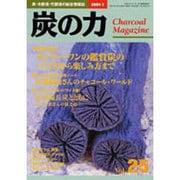 炭の力 Vol.25(2004・1)-炭・木酢液・竹酢液の総合情報誌 [単行本]