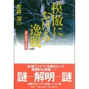 模倣における逸脱―現代探偵小説論 [単行本]
