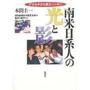 南米日系人の光と影―デカセギから見たニッポン [単行本]
