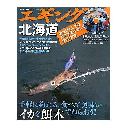 エギング北海道(North Angler's COLLECTION) [単行本]