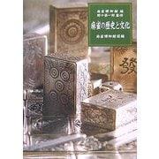 麻雀の歴史と文化―麻雀博物館図録 [単行本]