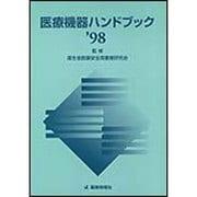 医療機器ハンドブック〈'98〉 [単行本]