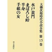 大佛次郎時代小説全集 第15巻 オンデマンド版 [全集叢書]