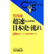 竹内流・超速〔合格講義〕日本史の流れ(Challenge&Successシリーズ) [新書]