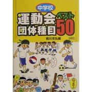 中学校運動会団体種目ベスト50 [全集叢書]