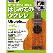 DVD&CDでよくわかる!はじめてのウクレレ-Ukulele Magazine(リットーミュージック・ムック) [ムックその他]