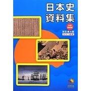 日本史資料集 改訂第4版 (日能研ブックス) [単行本]