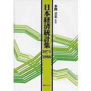 日本経済統計集1971-1988 [事典辞典]