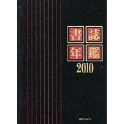 書誌年鑑 2010 [事典辞典]