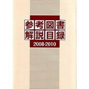 参考図書解説目録 2008-2010 [事典辞典]