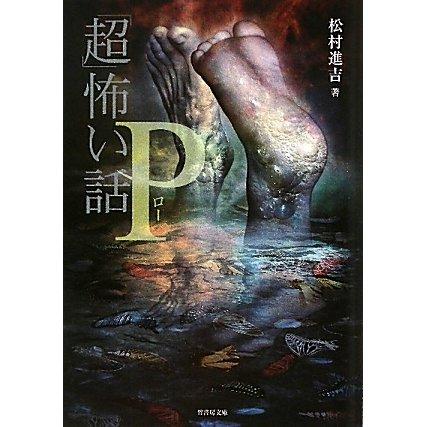「超」怖い話P(ロー)(竹書房文庫) [文庫]