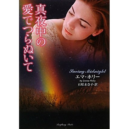 真夜中の愛でつらぬいて(ラズベリーブックス) [文庫]