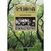 全生園の森…人と光と風と―創立90周年記念写真集 [単行本]