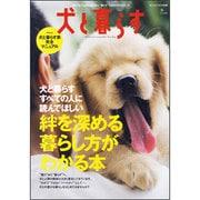 犬と暮らす-絆を深める暮らし方がわかる本(エイムック 1874 RETRIEVER別冊) [ムックその他]