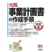 実践 事業計画書の作成手順(中経実務Books) [単行本]