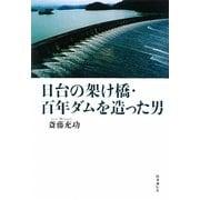 日台の架け橋・百年ダムを造った男 [単行本]