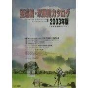 望遠鏡・双眼鏡カタログ〈2003年版〉 [単行本]