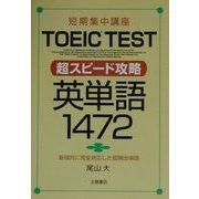 短期集中講座 TOEIC TEST 超スピード攻略 英単語1472 [単行本]