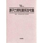 原子力規制関係法令集〈'98年版〉 [単行本]