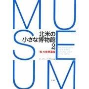 北米の小さな博物館〈2〉「知」の世界遺産 [単行本]