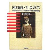 連邦制と社会改革―20世紀初頭アメリカ合衆国の児童労働規制 [単行本]