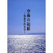 空海の起結-現象学的史学 [単行本]