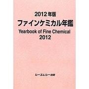 ファインケミカル年鑑〈2012年版〉 [単行本]