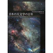 日本の天文学の百年 [単行本]