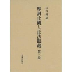 摩訶止観と正法眼蔵 第3巻 [単行本]