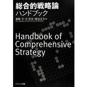 総合的戦略論ハンドブック [単行本]