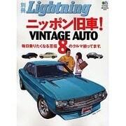 ニッポン旧車!VINTAGE AUTO 8(エイムック 1369 別冊Lightning vol. 40) [ムックその他]